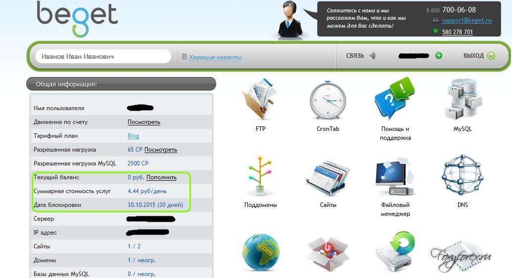 регистрация хостинга ru