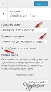 как сменить название и описание сайта на вордпресс