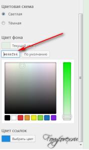 как изменить цвет заголовков и фона сайта