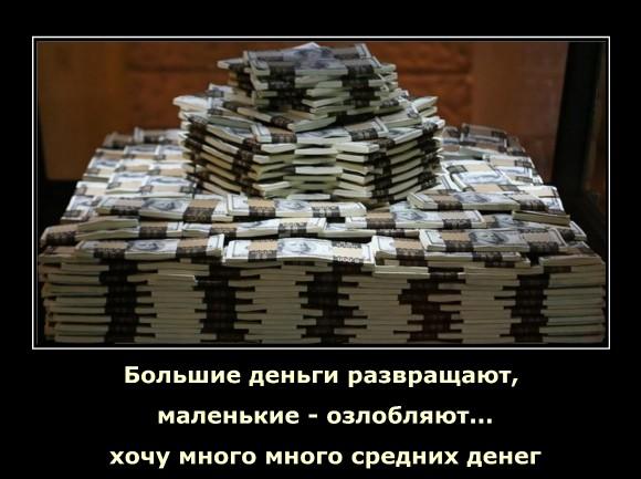 демотиваторы много денег