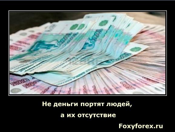 мотиваторы про деньги