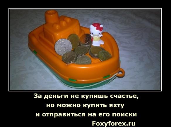 демотиватор деньги счастье
