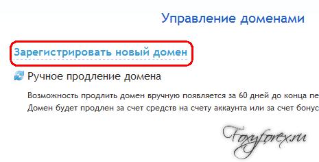 создать сайт регистрация домена