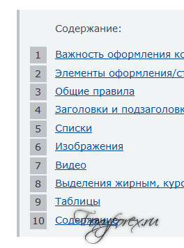 как прописать стили списков на сайте вордпресс