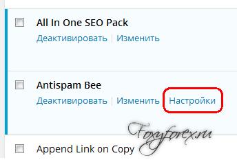 Настройка плагина Antispam Bee