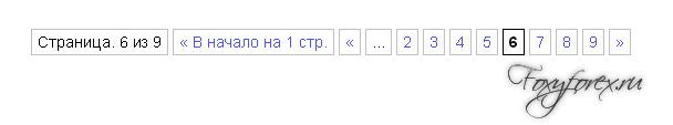 как создать нумерацию страниц на сайте