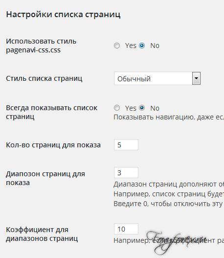 как сделать нумерацию страниц на сайте вордпресс