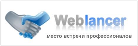 1320004770_weblancer.net_