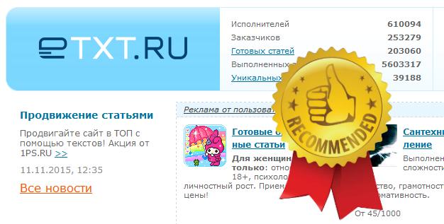 как заработать на etxt ru