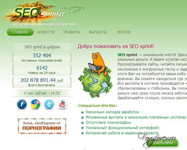 как заработать на SeoSprint
