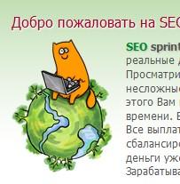 как заработат на SeoSprint
