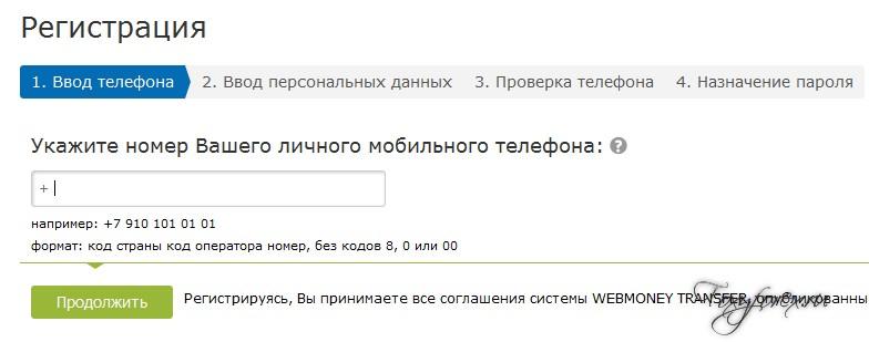 как зарегистрироваться на webmaney