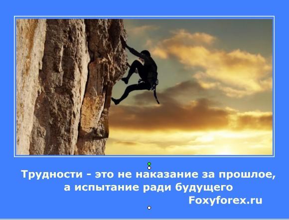 мотиваторы про успех