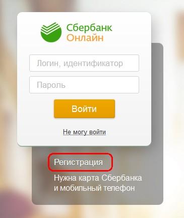 как зарегистрироваться в Сбербанк Онлайн