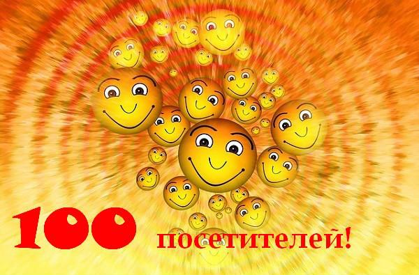 100 посетителей в день на сайте