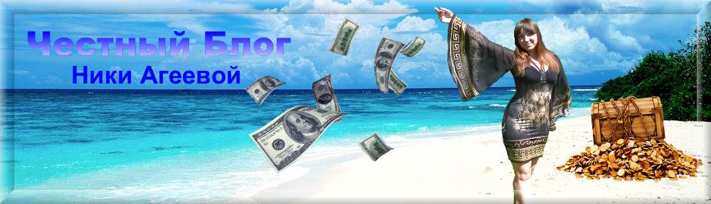 Честный блог о деньгах